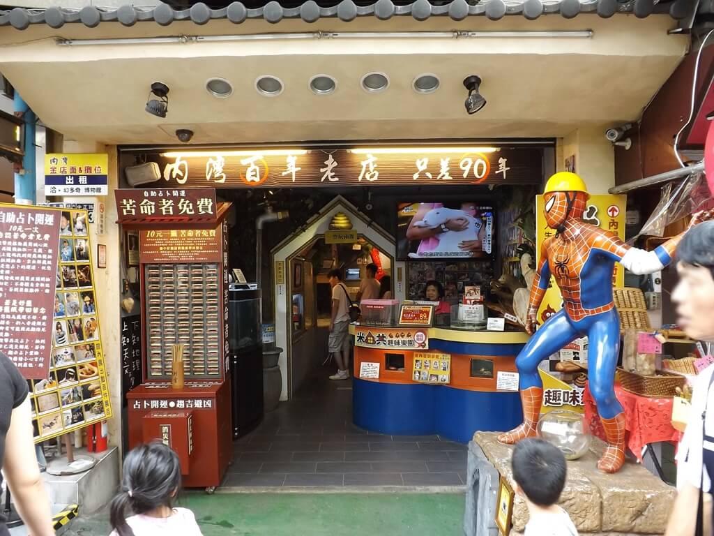 內灣老街的圖片:幻多奇另類博物館一樓入口