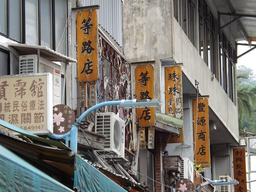 內灣老街的圖片:老樓房上的招牌