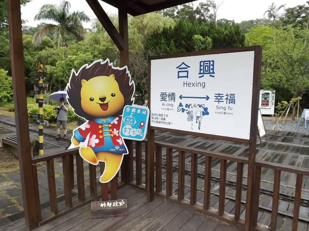 合興車站的圖片:愛情與幸福的打卡看板