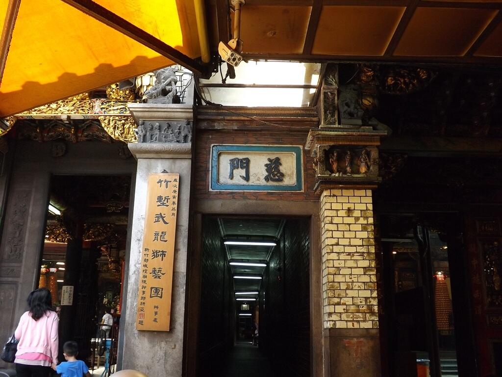新竹都城隍廟的圖片:慈門