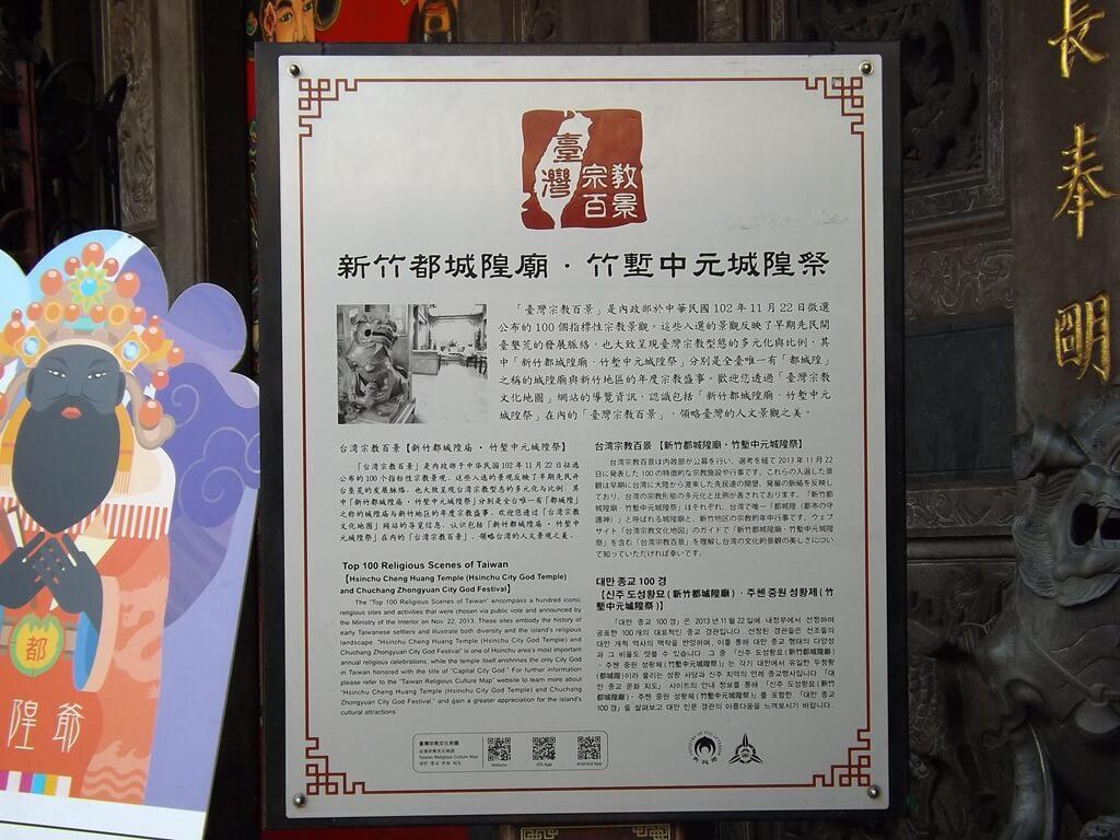 新竹都城隍廟的圖片:臺灣宗教百景看板