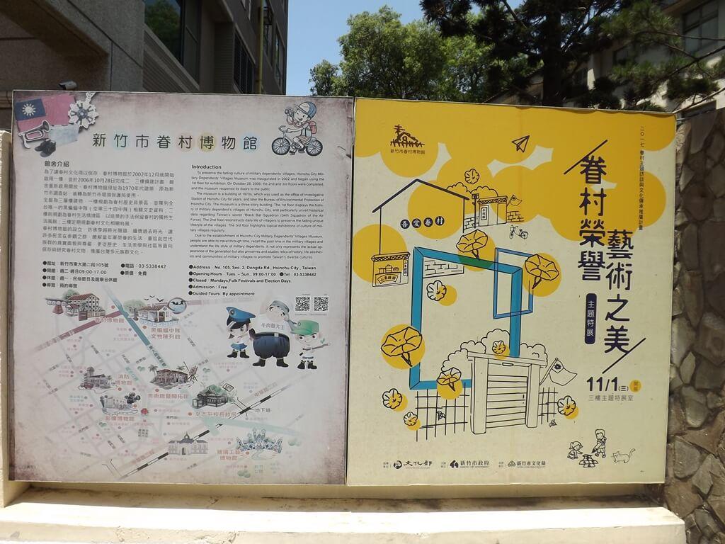 新竹市眷村博物館的圖片:眷村榮譽藝術之美