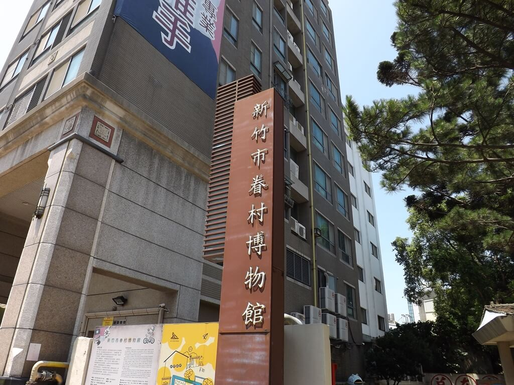 新竹市眷村博物館的圖片:眷村博物館鐵製立標