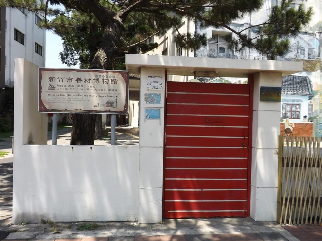 新竹市眷村博物館的圖片:保留的眷村風格大門
