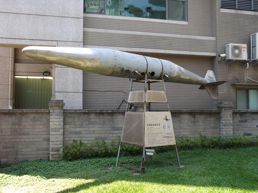 新竹市眷村博物館的圖片:飛機副油箱水塔