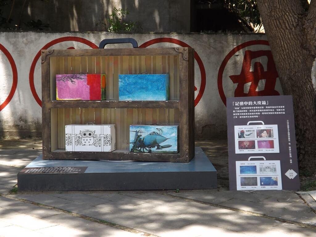新竹市眷村博物館的圖片:記憶中的大皮箱