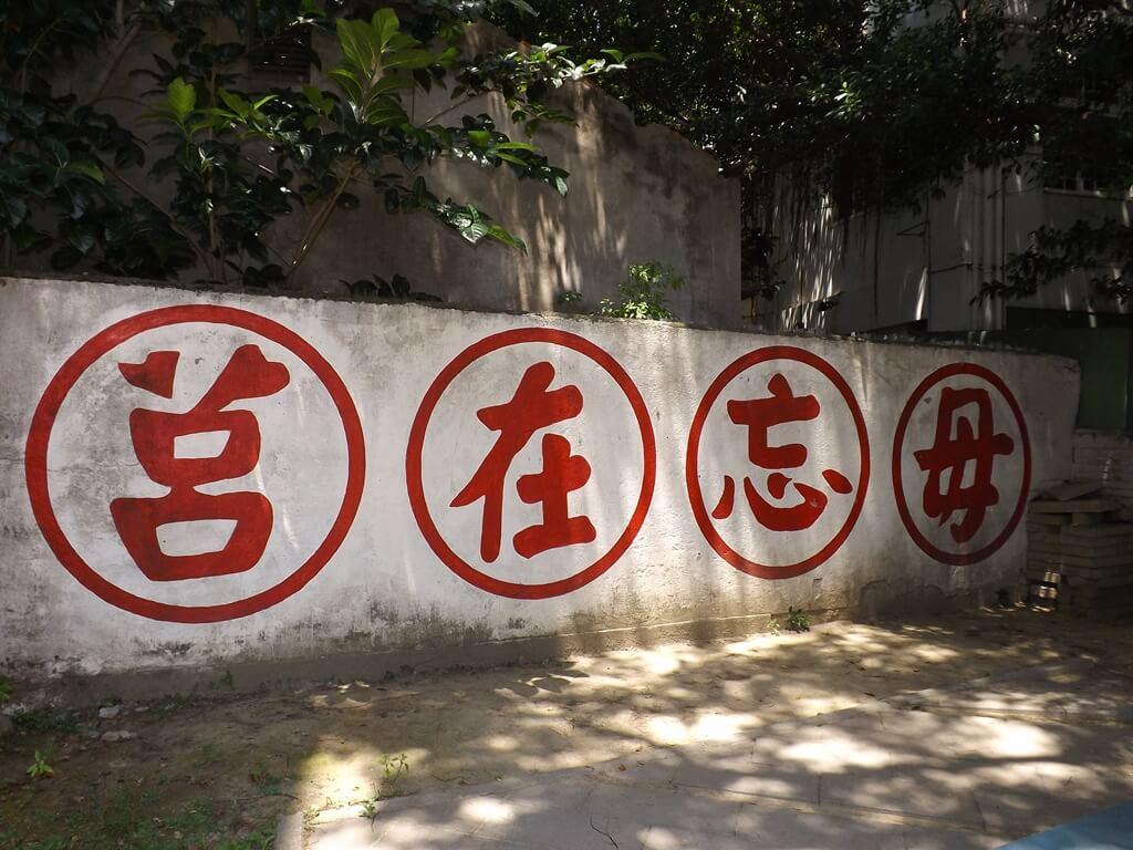 新竹市眷村博物館的圖片:牆上的毋忘在莒