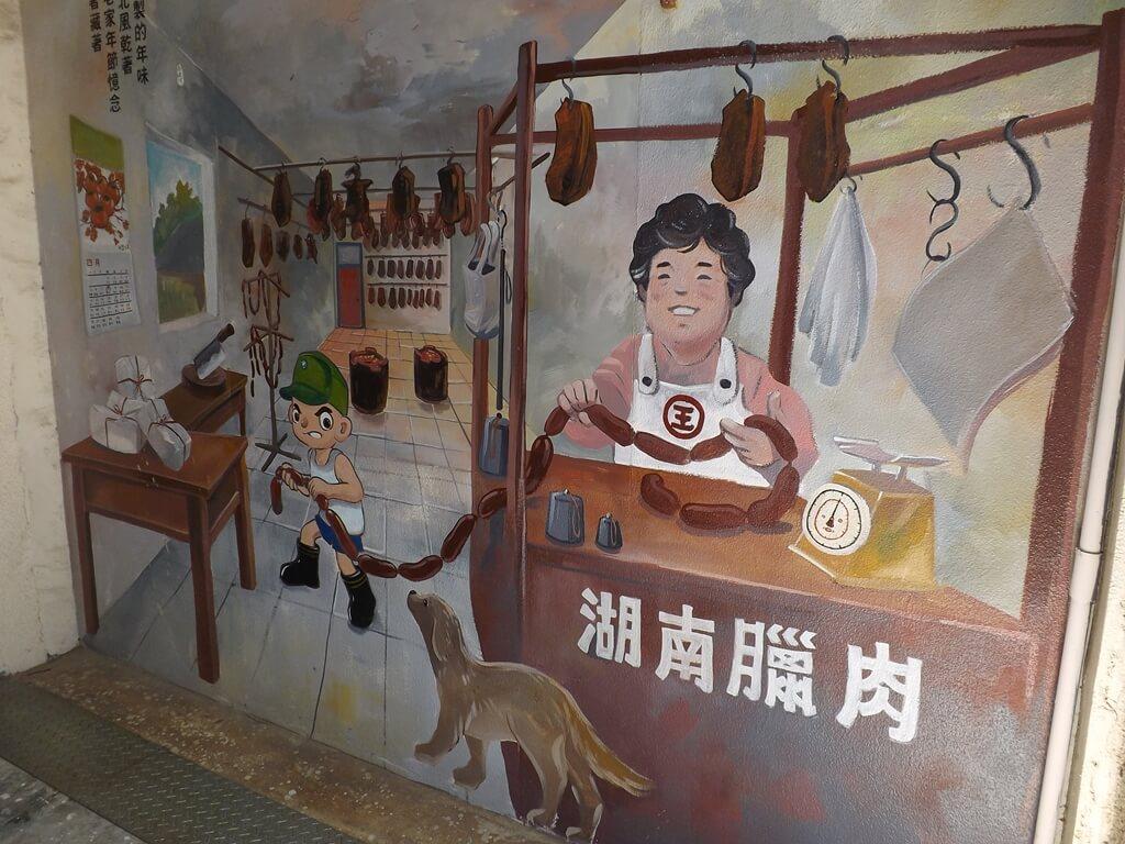 新竹市眷村博物館的圖片:湖南臘肉 3D 圖