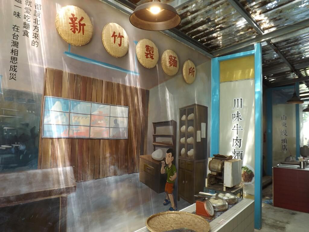 新竹市眷村博物館的圖片:新竹製麵所 3D 立體圖