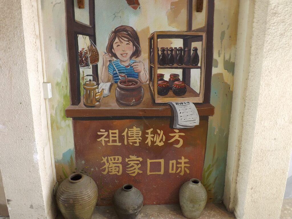 新竹市眷村博物館的圖片:祖傳秘方 獨家口味 3D 立體圖