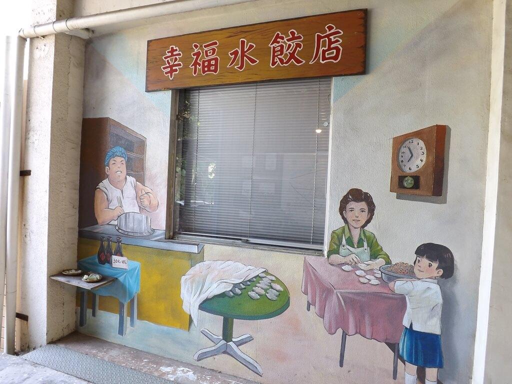 新竹市眷村博物館的圖片:幸福水餃店 3D 立體圖