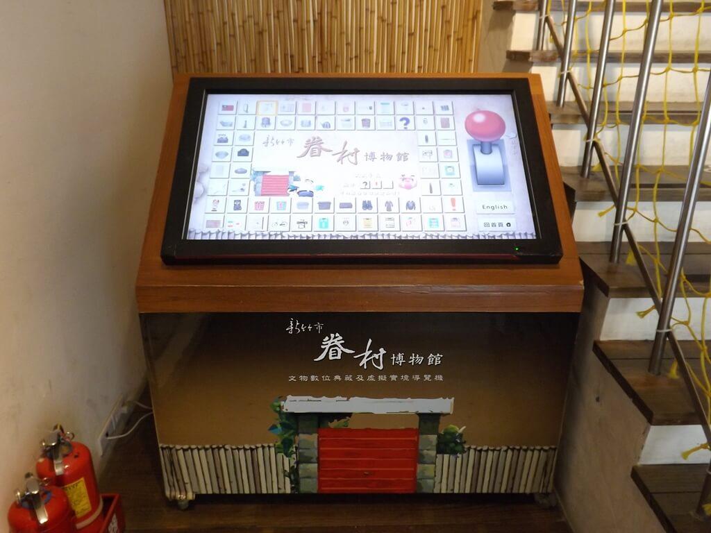 新竹市眷村博物館的圖片:館內的互動螢幕