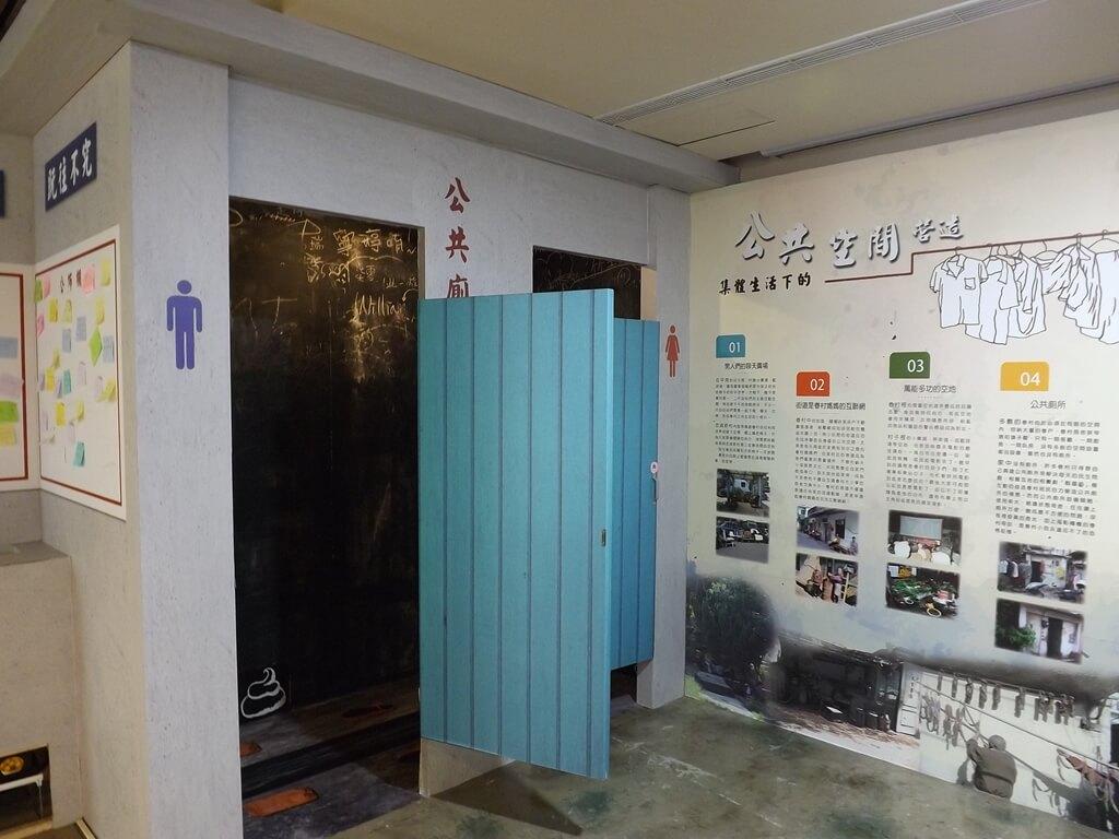 新竹市眷村博物館的圖片:早期的公共廁所及公共空間