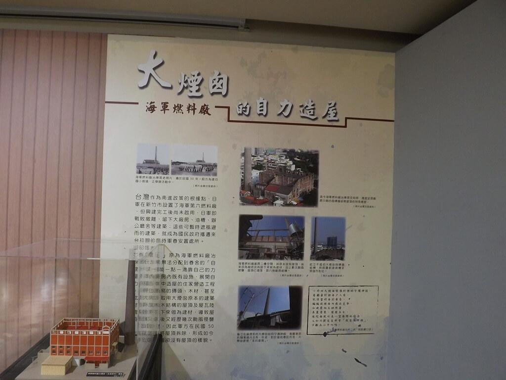 新竹市眷村博物館的圖片:大煙囪的自力造屋說明看板及模型