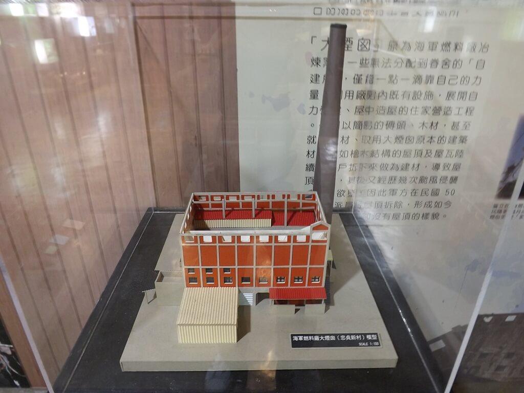 新竹市眷村博物館的圖片:海軍燃料廠及大煙囪模型(忠貞新村)