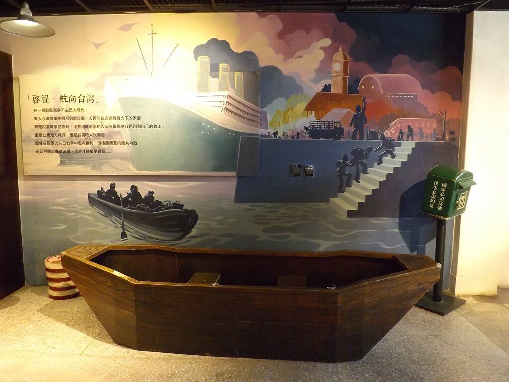 新竹市眷村博物館的圖片:岸邊的小船登陸