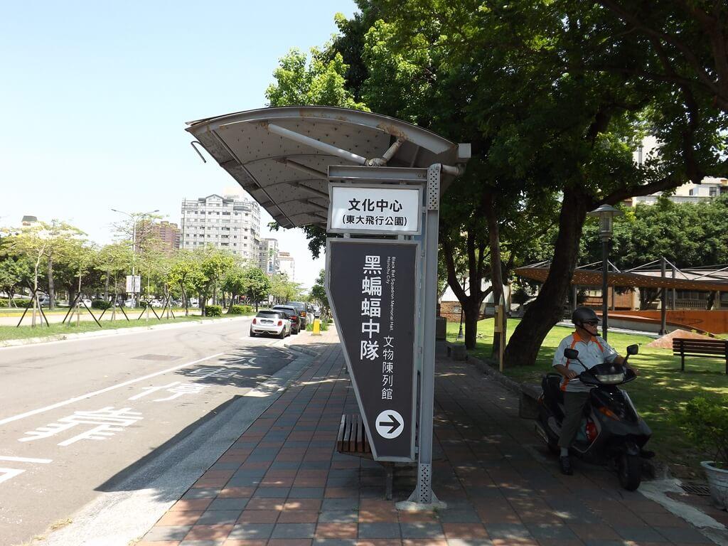 黑蝙蝠中隊文物陳列館的圖片:黑蝙蝠中隊公車站牌(文化局站)