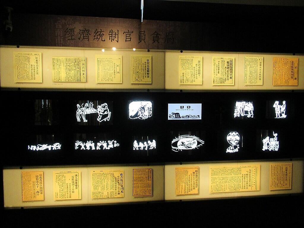 台北二二八紀念館的圖片:貪腐官員制統經濟展示區