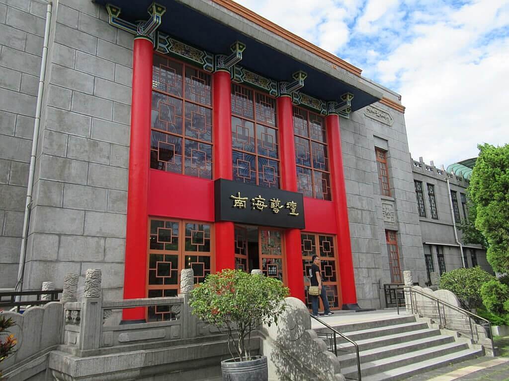 國立臺灣藝術教育館的圖片:南海藝壇紅色大門