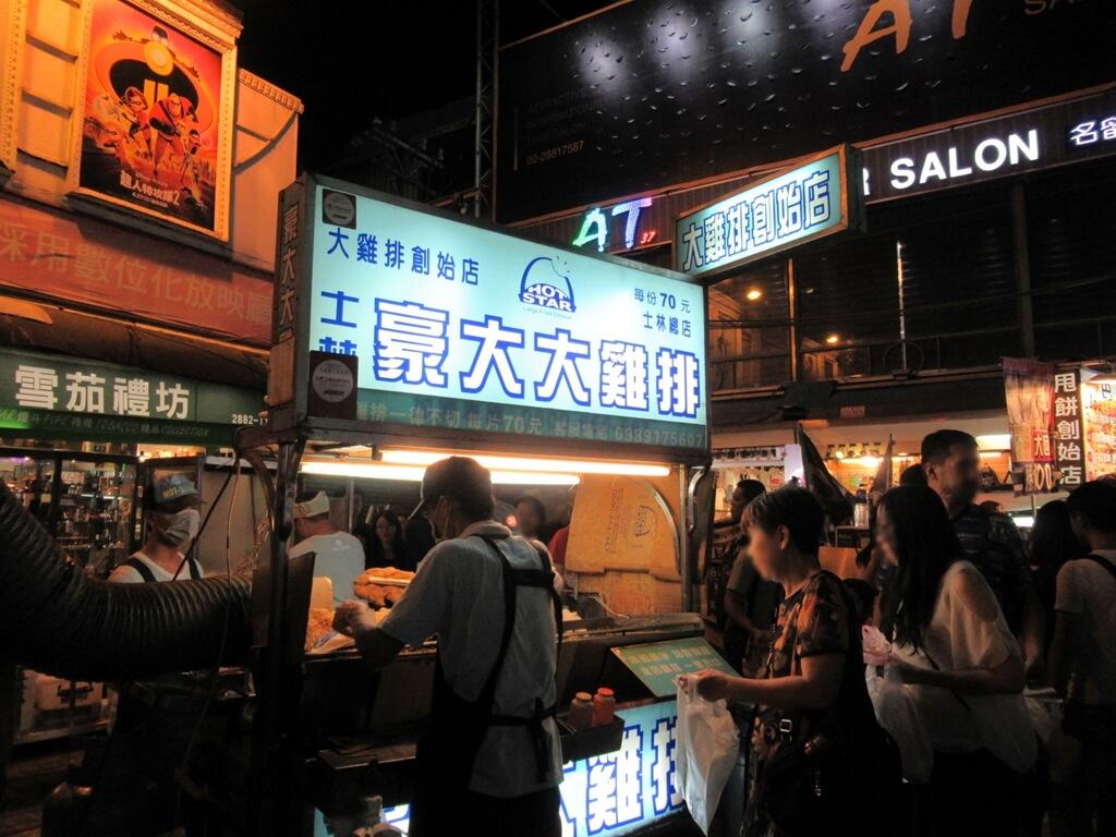 士林夜市的圖片:士林豪大大雞排店