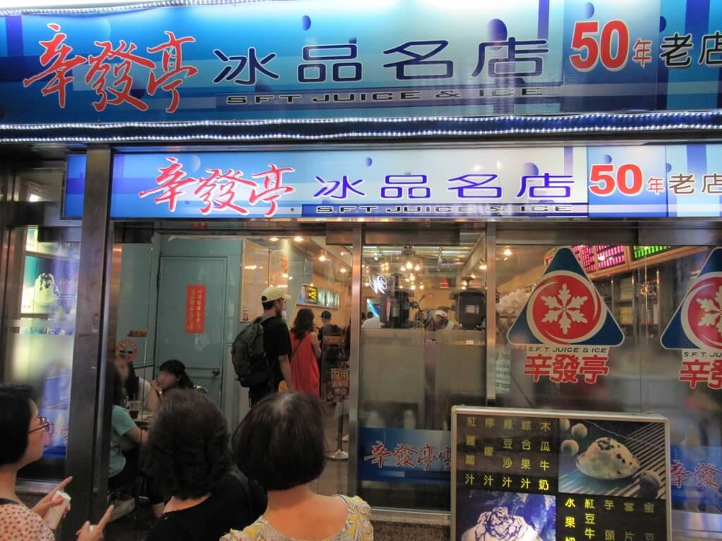 士林夜市的圖片:辛發亭冰品名店