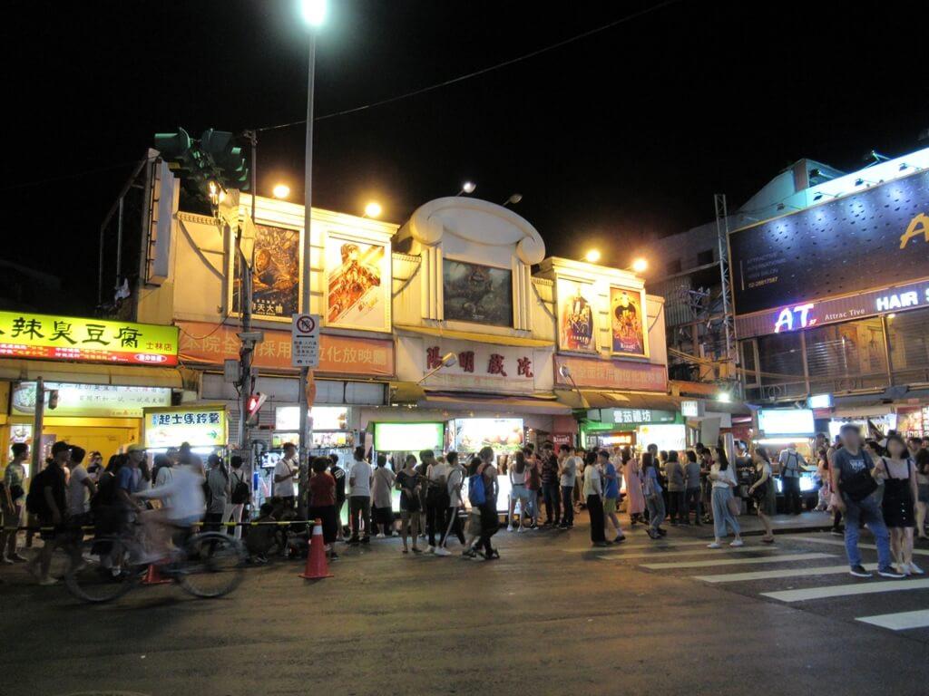 士林夜市的圖片:陽明戲院