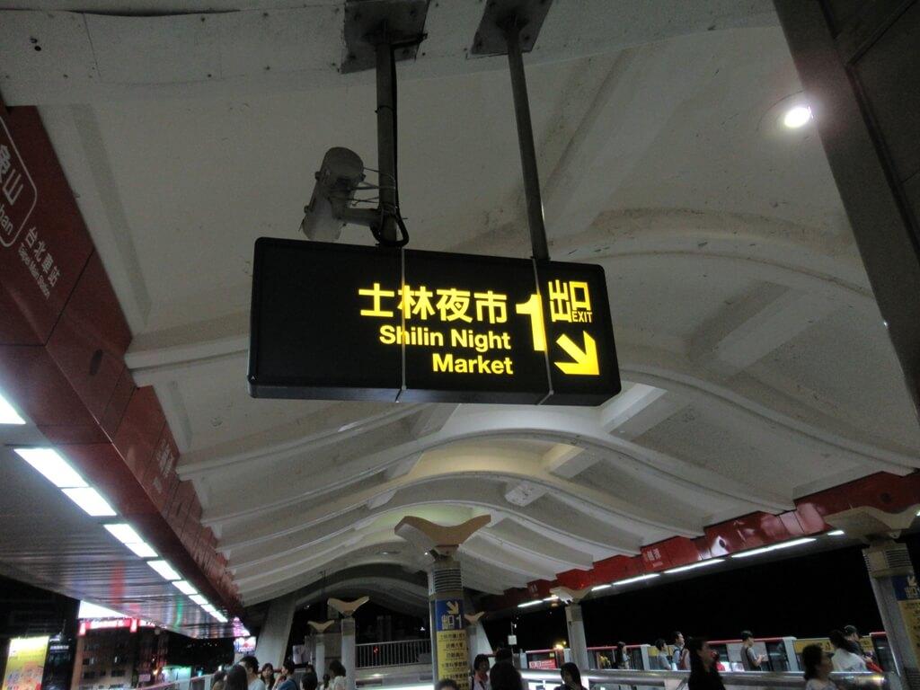 士林夜市的圖片:捷運劍潭站 1 號出口往士林夜市路標