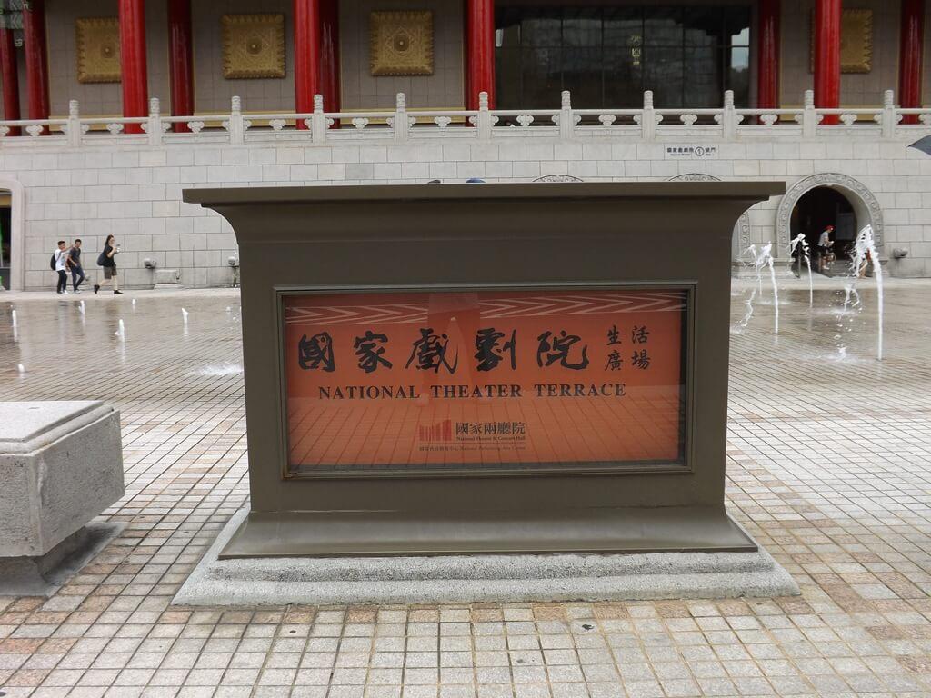 中正紀念堂的圖片:國家戲劇院生活廣場看板