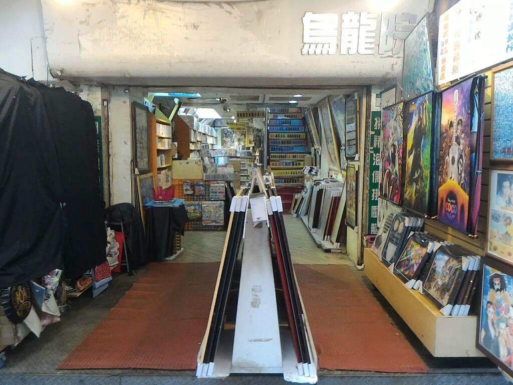 臨江街觀光夜市(通化夜市)的圖片:烏龍院拼圖、壁畫專賣店