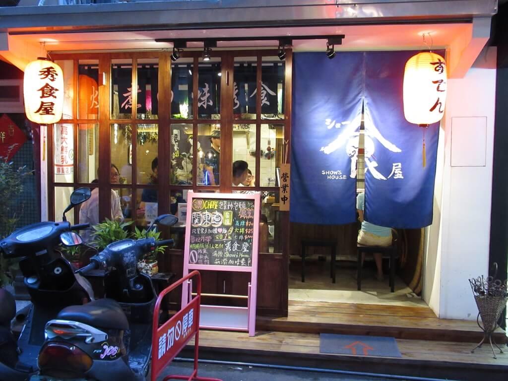公館夜市(臺北市)的圖片:秀食屋 Shows House 關東煮專賣店