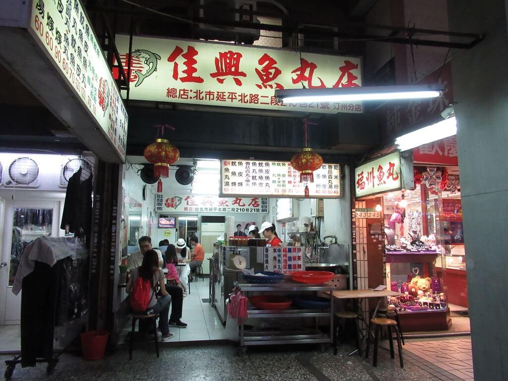 公館夜市(臺北市)的圖片:佳興魚丸店