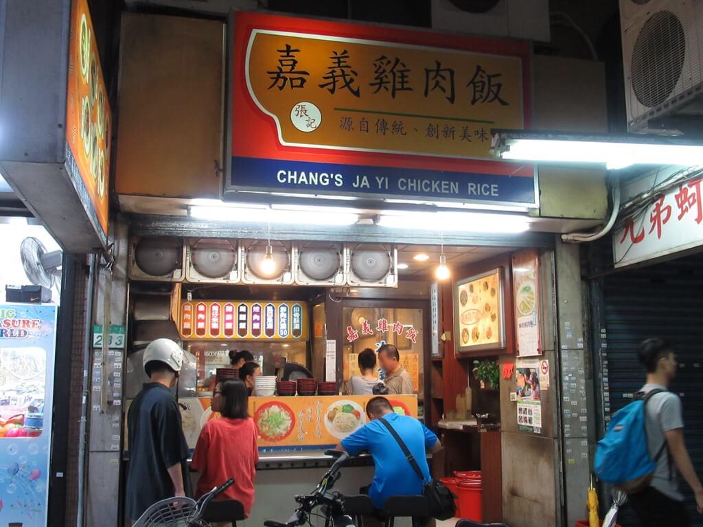 公館夜市(臺北市)的圖片:公館張記嘉義雞肉飯
