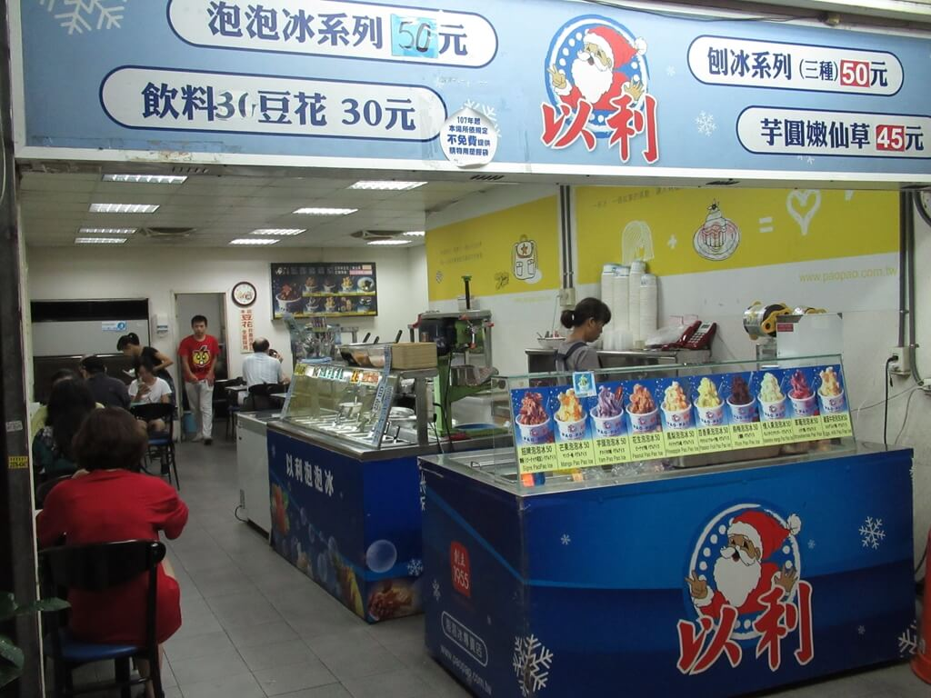 公館夜市(臺北市)的圖片:以利泡泡冰店