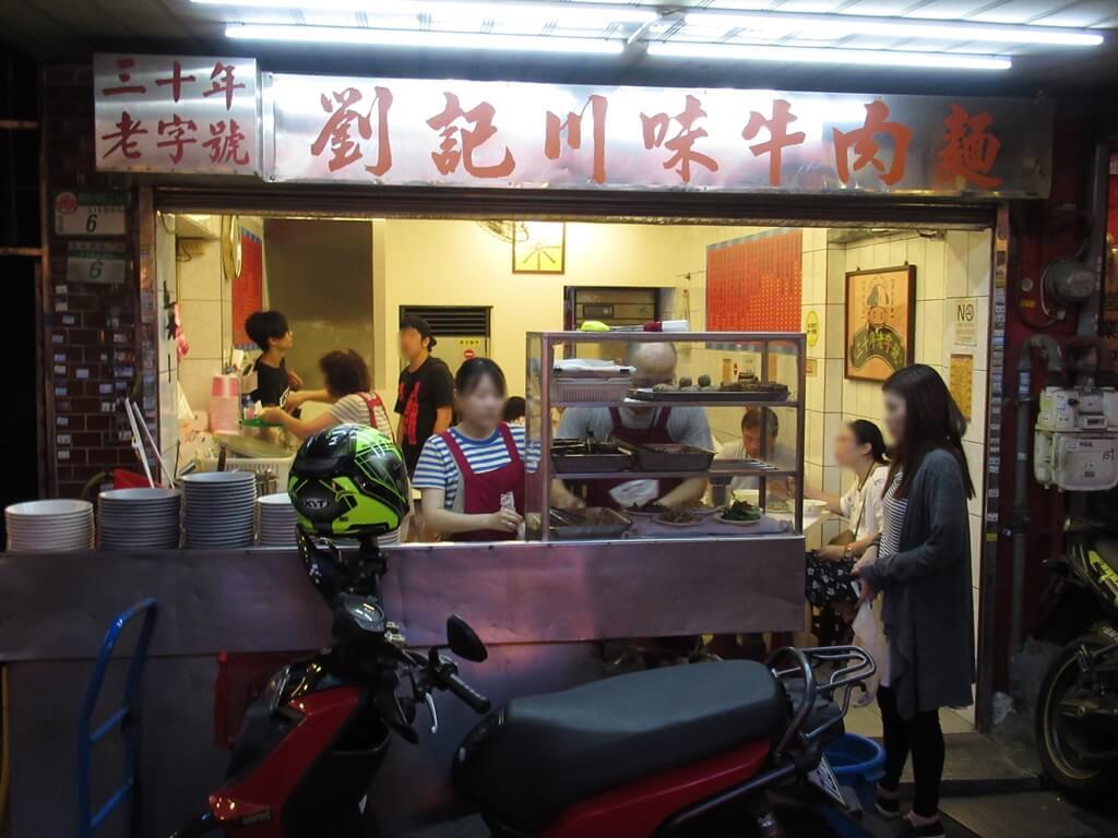 公館夜市(臺北市)的圖片:劉記川味牛肉麵