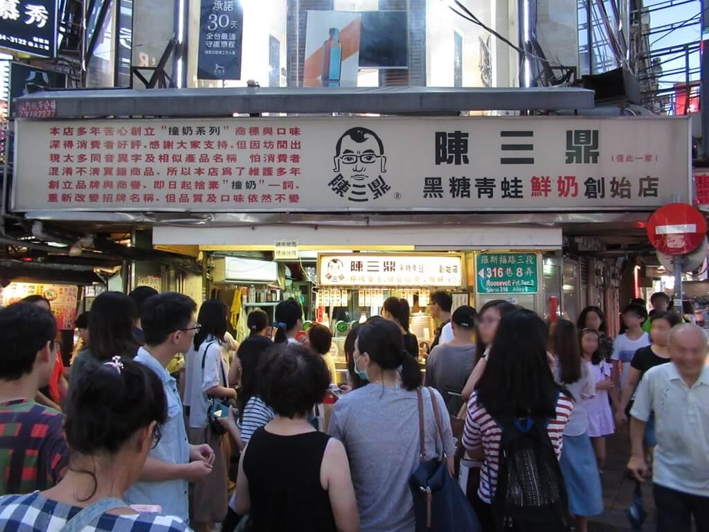 公館夜市(臺北市)的圖片:陳三鼎黑糖青蛙鮮奶創始店