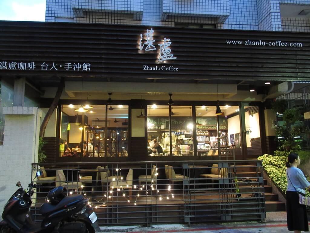 公館夜市(臺北市)的圖片:湛盧咖啡 台大館