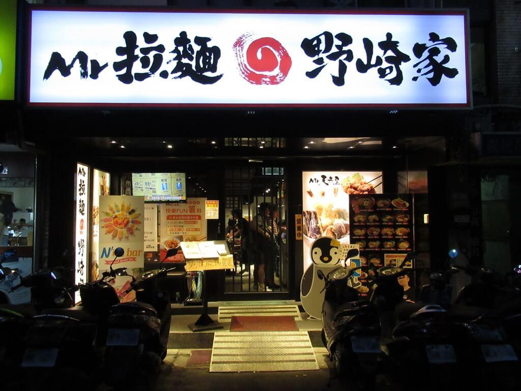 公館夜市(臺北市)的圖片:Mr.拉麵 野崎家