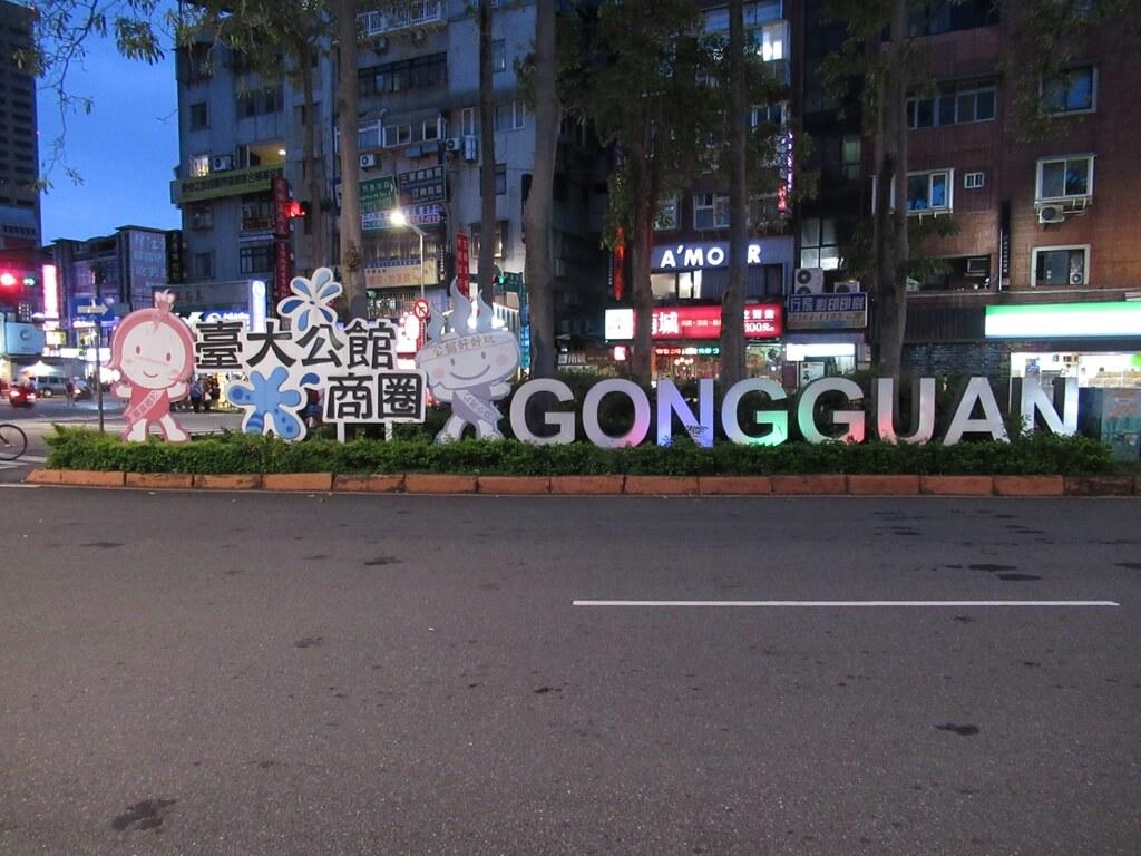 公館夜市(臺北市)的圖片:臺大公館商圈形象看板 GONGGUAN