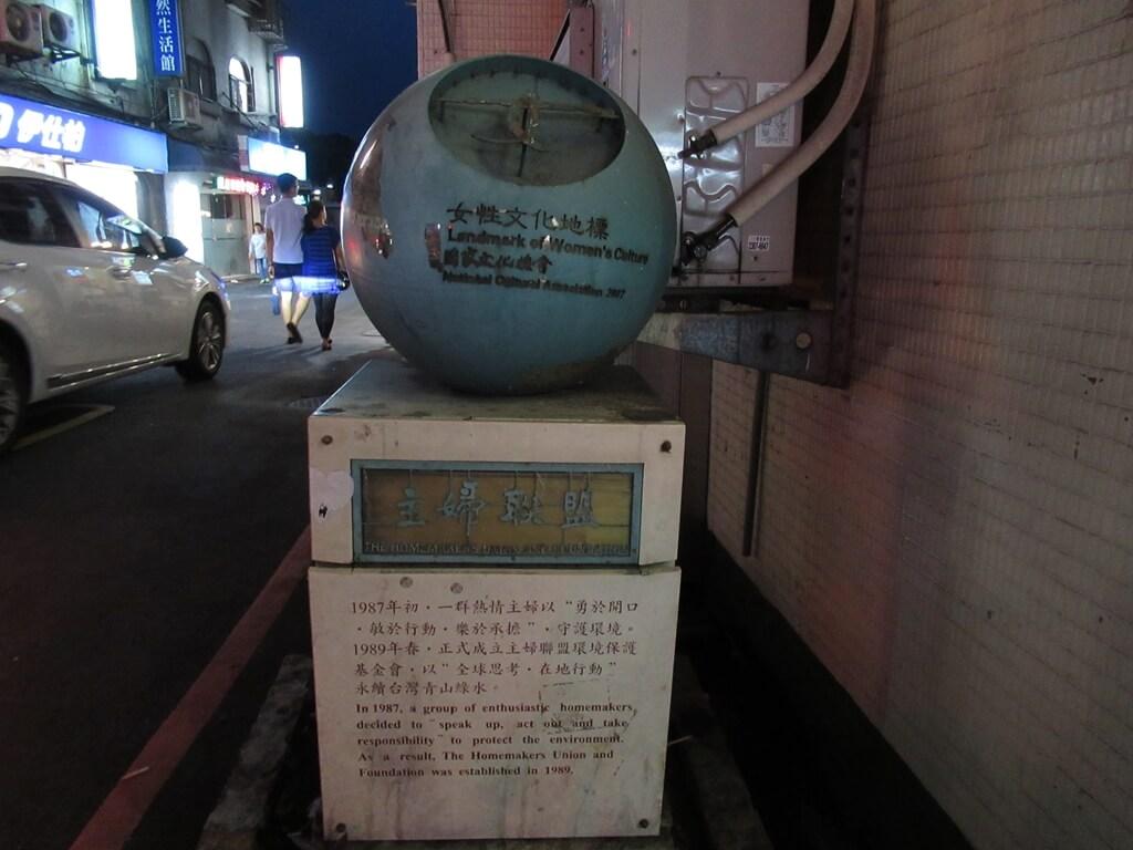 公館夜市(臺北市)的圖片:主婦聯盟 女性文化地標