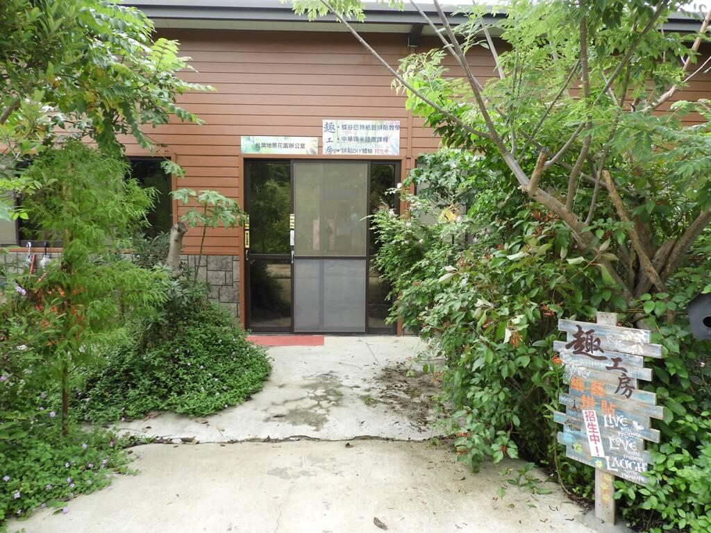台灣地景花園 Taiwan Land Art Garden的圖片:辦公室及趣工房
