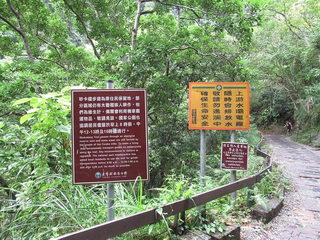 砂卡礑步道(太魯閣國家公園景觀步道)的圖片:原住民保留地及水壩電廠排放水說明看板