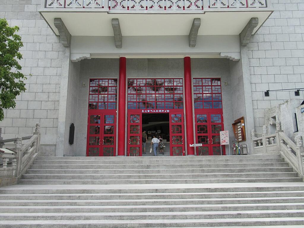 國立臺灣藝術教育館的圖片:臺北當代工藝設計分館大門