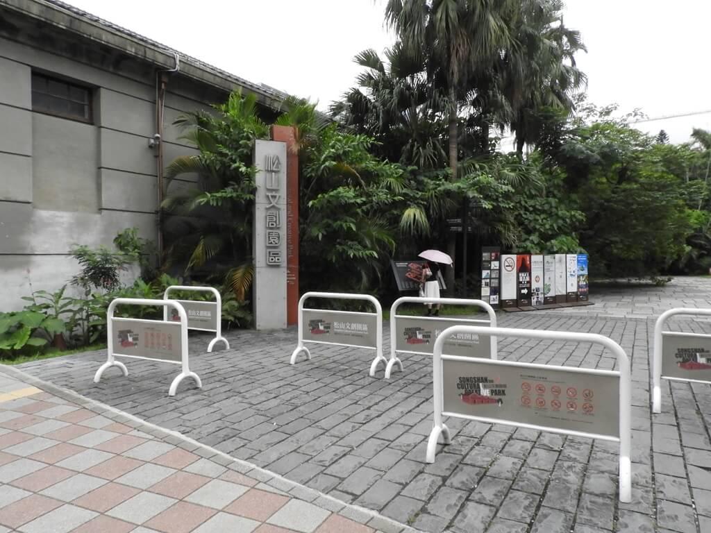 松山文創園區的圖片:菸廠路入口(市民大道高架橋旁)