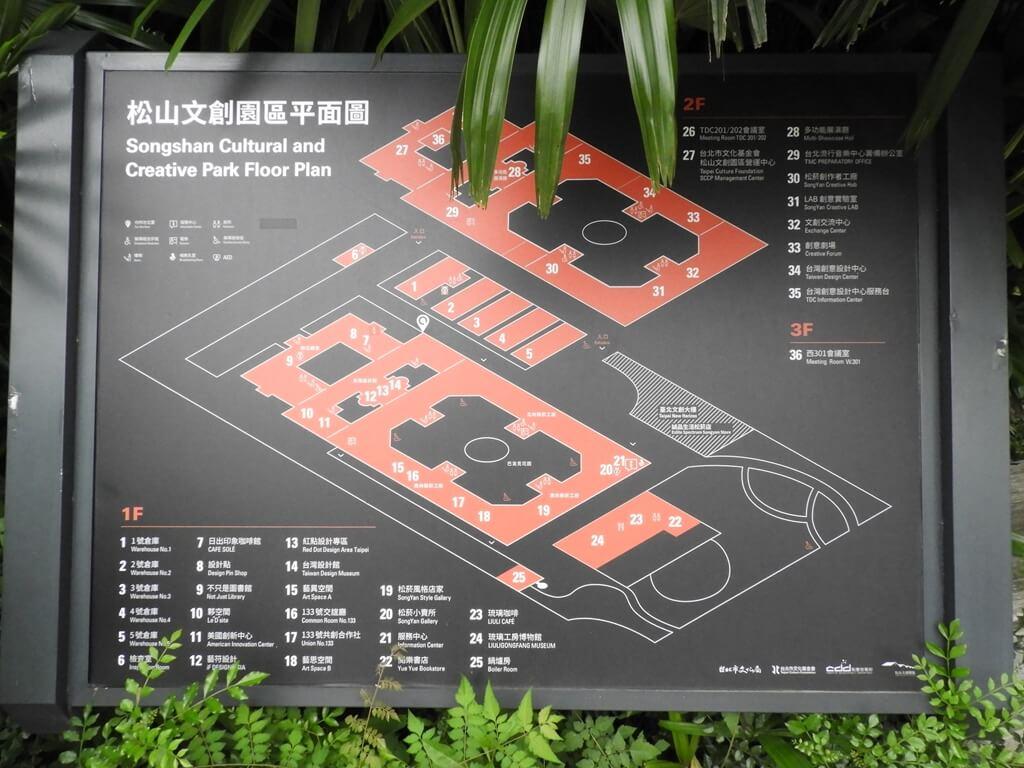 松山文創園區的圖片:園區平面圖標示