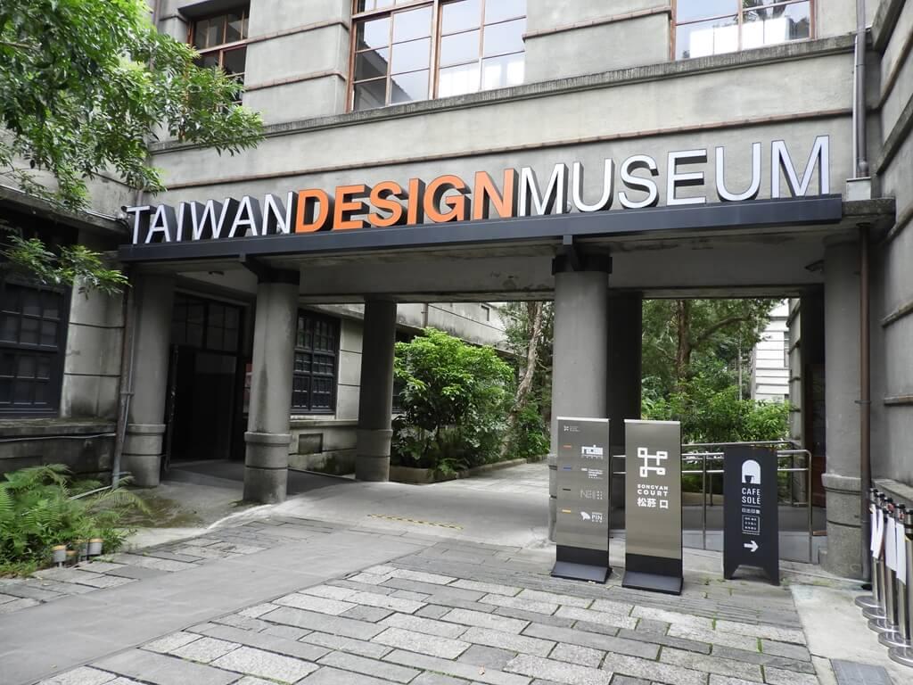松山文創園區的圖片:Taiwan Design Museum 入口