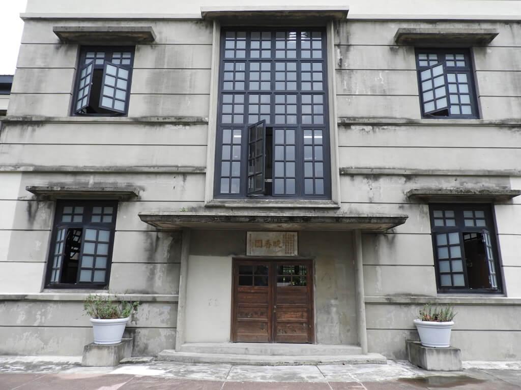 松山文創園區的圖片:有著晚香園匾額的木門及建築外觀