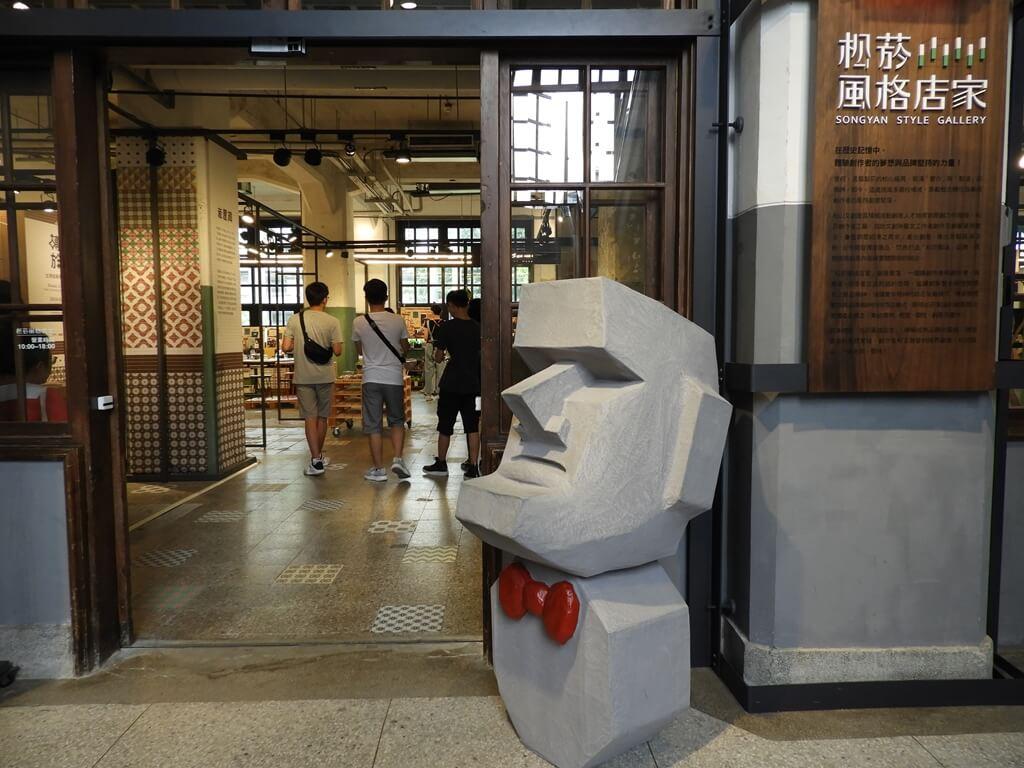 松山文創園區的圖片:松菸風格店家區入口