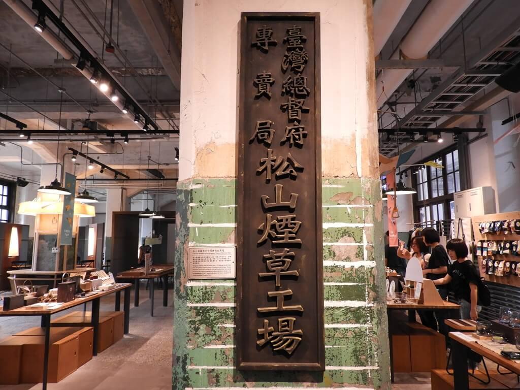 松山文創園區的圖片:保留下來的臺灣總督府專賣局松山菸草工廠字樣