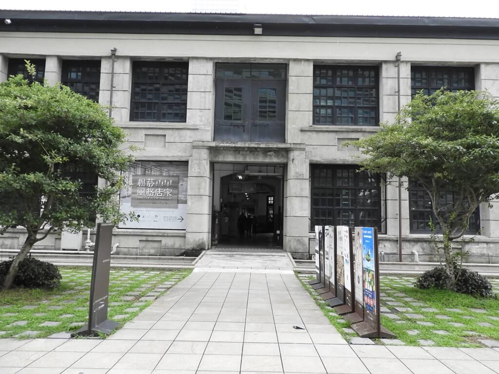 松山文創園區的圖片:走進去就是松菸小賣所與松菸風格店家區