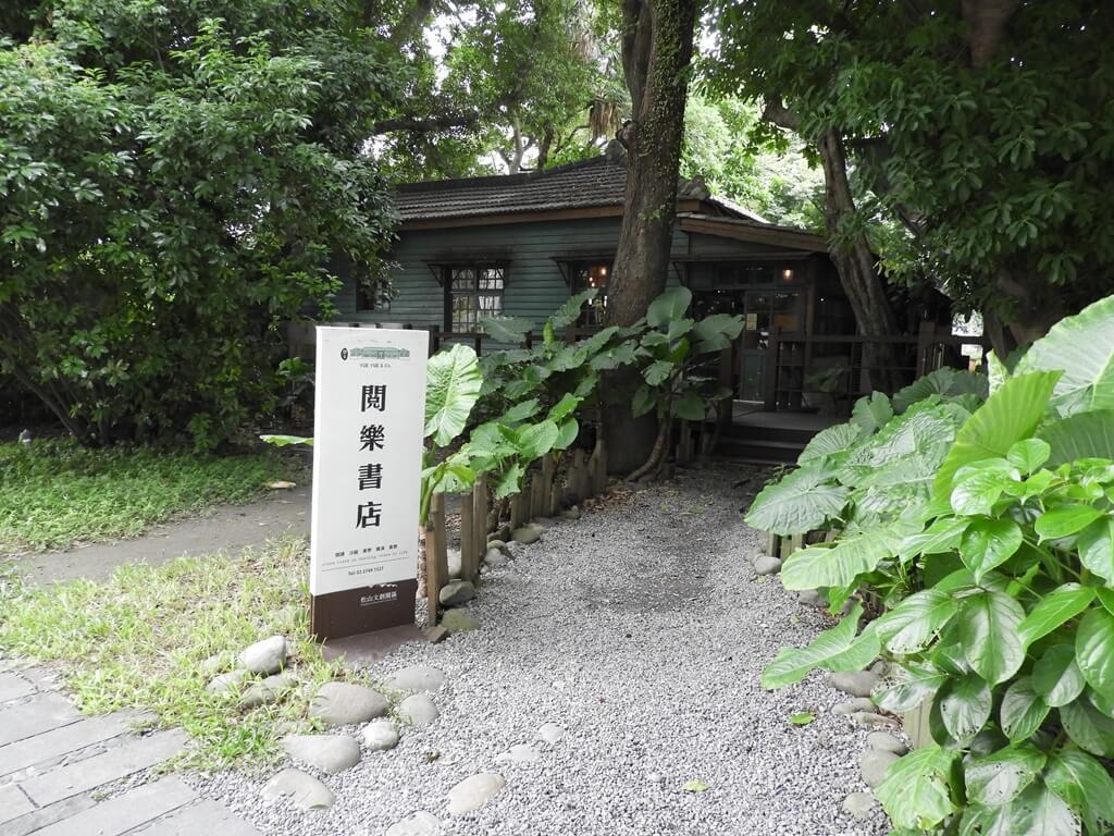 松山文創園區的圖片:松菸旁的閱樂書店入口